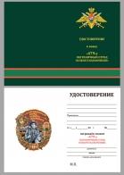 """Бланк удостоверения к знаку """"479-й пограничный отряд особого назначения"""""""