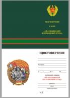 """Бланк удостоверения к знаку """"48 Пянджский Пограничный отряд"""""""
