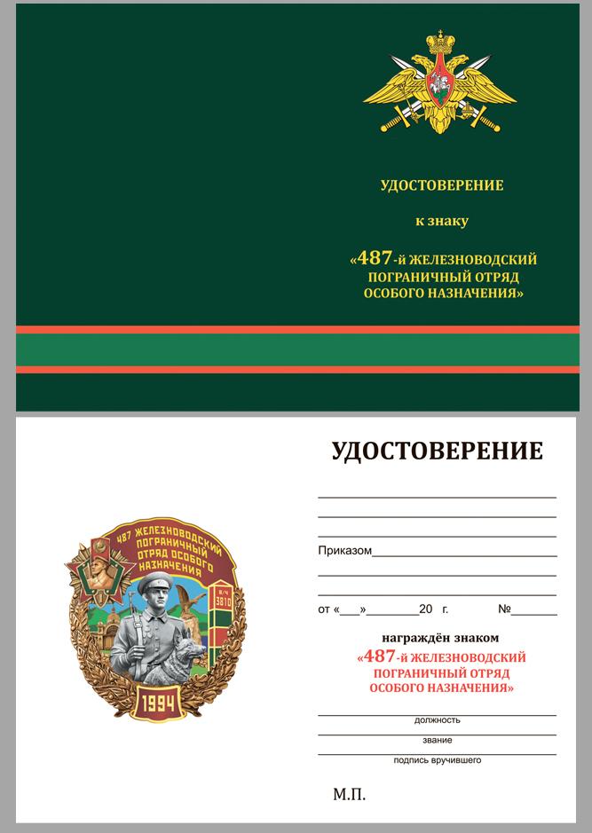 """Бланк удостоверения к знаку """"487 Железноводский Пограничный отряд особого назначения"""""""
