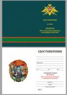 """Бланк удостоверения к знаку """"49 отдельный дивизион сторожевых кораблей"""" Полесск"""