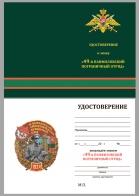 """Бланк удостоверения к знаку """"49 Панфиловский Краснознамённый Пограничный отряд"""""""