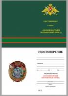 """Бланк удостоверения к знаку """"5 Сосновоборский пограничный отряд"""""""