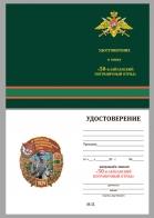 """Бланк удостоверения к знаку """"50 Зайсанский Краснознамённый пограничный отряд"""""""