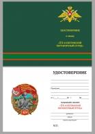 """Бланк удостоверения к знаку """"51 Кяхтинский пограничный отряд"""""""