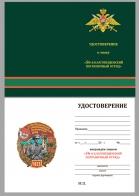 """Бланк удостоверения к знаку """"56 Благовещенский Пограничный отряд"""""""
