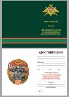 """Бланк удостоверения к знаку """"57 Дальнереченский Краснознамённый Пограничный отряд"""""""