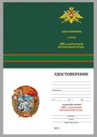 """Бланк удостоверения к знаку """"60 Камчатский пограничный отряд"""""""