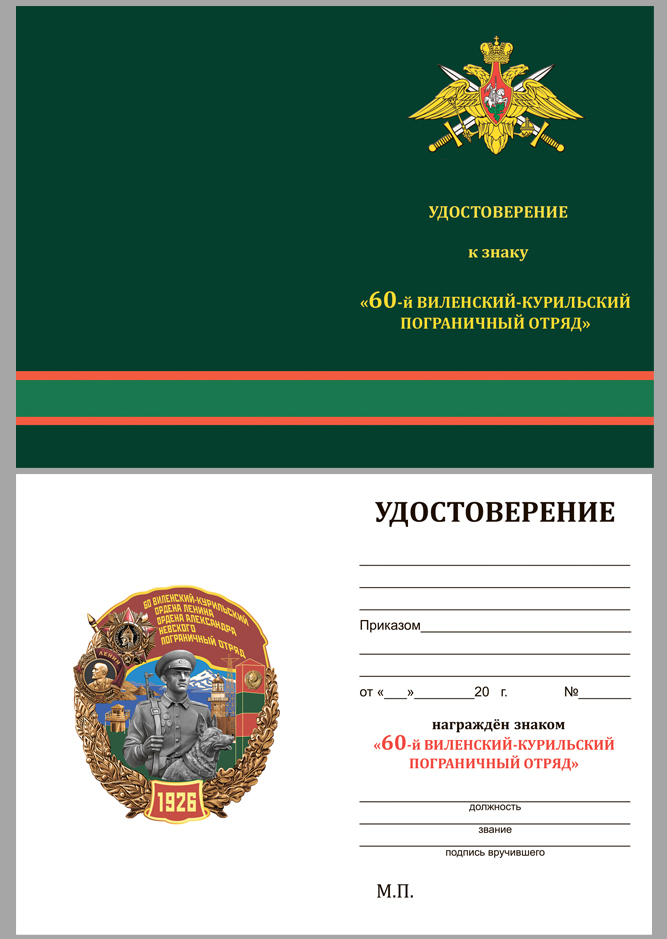 """Бланк удостоверения к знаку """"60 Виленский-Курильский Пограничный отряд"""""""
