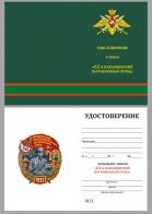 """Бланк удостоверения к знаку """"62 Находкинский пограничный отряд"""""""