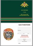 """Бланк удостоверения к знаку """"66 Хорогский Краснознамённый Пограничный отряд"""""""