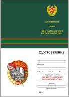"""Бланк удостоверения к знаку """"68 Тахта-Базарский пограничный отряд"""""""