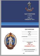 """Бланк удостоверения к знаку """"70 лет Спецназу ГРУ"""""""