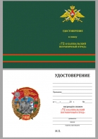 """Бланк удостоверения к знаку """"72 Калевальский пограничный отряд"""""""