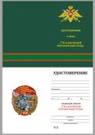 """Бланк удостоверения к знаку """"74 Кокуйский пограничный отряд"""""""