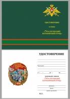 """Бланк удостоверения к знаку """"74 Сретенский пограничный отряд"""""""