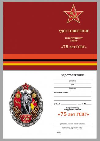 """Бланк удостоверения к знаку """"75 лет ГСВГ"""""""