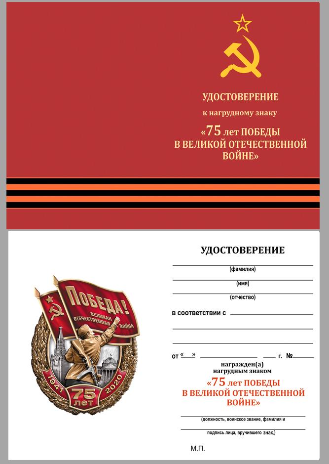 """Бланк удостоверения к знаку """"75 лет Победы"""""""