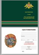"""Бланк удостоверения к знаку """"75 Райчихинский пограничный отряд"""""""