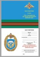 """Бланк удостоверения к знаку """"76-я гвардейская десантно-штурмовая дивизия ВДВ"""""""