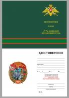 """Бланк удостоверения к знаку """"77 Бикинский Пограничный отряд"""""""