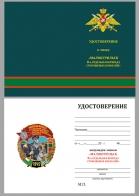 """Бланк удостоверения к знаку """"8 отдельная бригада сторожевых кораблей"""" Малокурильск"""