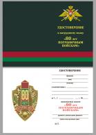 Бланк удостоверения к знаку 80 лет Пограничным войскам