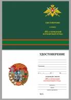 """Бланк удостоверения к знаку """"81 Термезский пограничный отряд"""""""