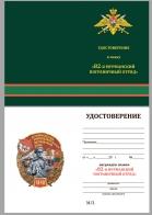"""Бланк удостоверения к знаку """"82 Мурманский Краснознамённый Пограничный отряд"""""""