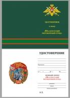 """Бланк удостоверения к знаку """"86 Брестский пограничный отряд"""""""