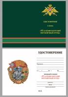 """Бланк удостоверения к знаку """"95 Кёнигсбергский Пограничный отряд"""""""