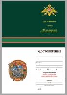 """Бланк удостоверения к знаку """"96 Нарынский пограничный отряд"""""""