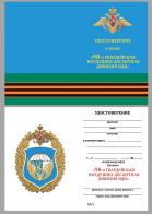 """Бланк удостоверения к знаку """"98-я гвардейская воздушно-десантная дивизия ВДВ"""""""