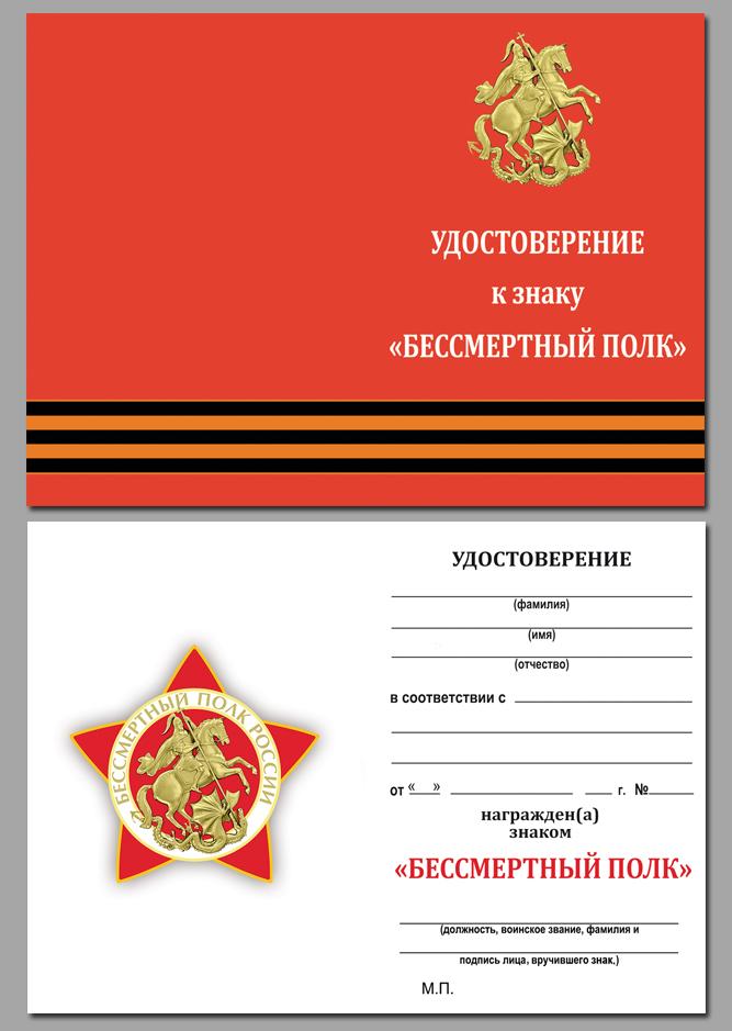 """Бланк удостоверения к знаку """"Бессмертный полк"""""""
