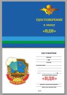 """Бланк удостоверения к знаку десантника """"Никто, кроме нас"""""""