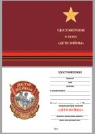 """Бланк удостоверения к знаку """"Дети войны"""""""