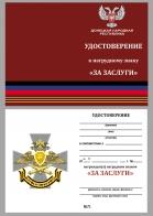 """Бланк удостоверения к знаку ДНР """"За заслуги"""""""
