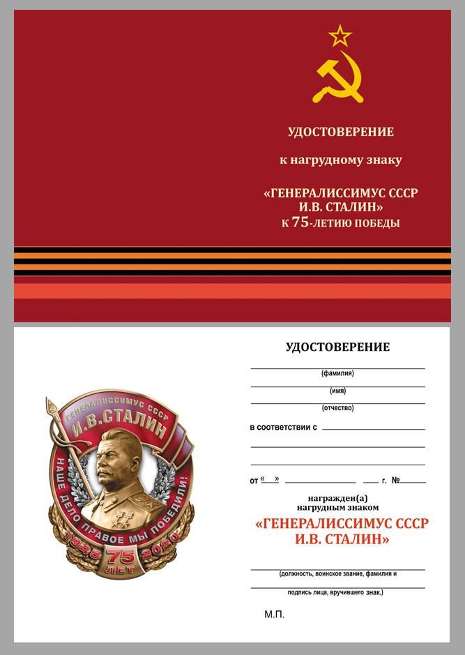 """Бланк удостоверения к знаку """"Генералиссимус СССР И. В. Сталин"""""""