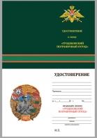 """Бланк удостоверения к знаку """"Гродековский Краснознамённый Пограничный отряд"""""""