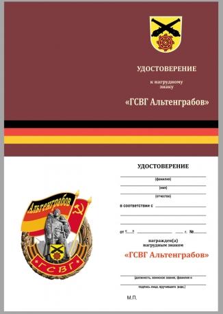 """Бланк удостоверения к знаку ГСВГ """"Альтенграбов"""""""