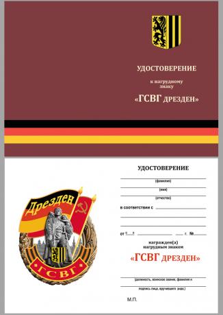 Бланк удостоверения к знаку ГСВГ Дрезден