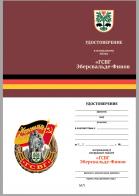 """Бланк удостоверения к знаку ГСВГ """"Эберсвальде-Финов"""""""