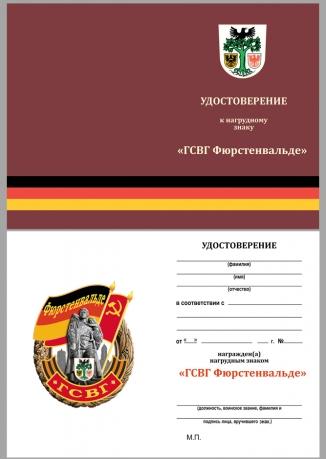 """Бланк удостоверения к знаку ГСВГ """"Фюрстенвальде"""""""