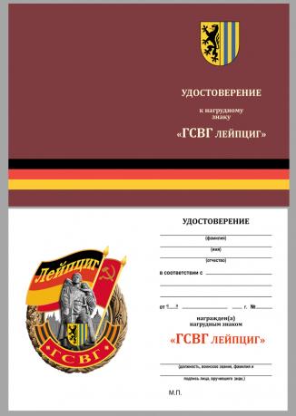"""Бланк удостоверения к знаку ГСВГ """"Лейпциг"""""""