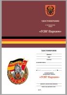 """Бланк удостоверения к знаку ГСВГ """"Пархим"""""""