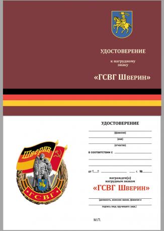 """Бланк удостоверения к знаку ГСВГ """"Шверин"""""""