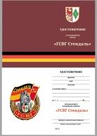 """Бланк удостоверения к знаку ГСВГ """"Стендаль"""""""