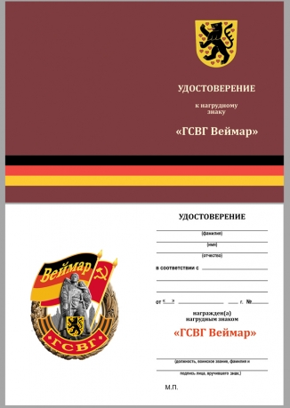 """Бланк удостоверения к знаку ГСВГ """"Веймар"""""""