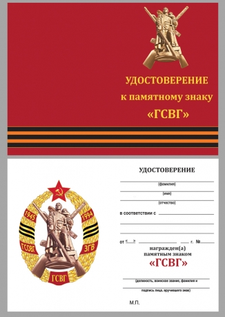 Бланк удостоверения к знаку ГСВГ