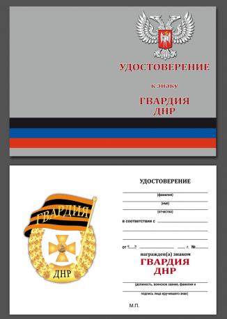 """Бланк удостоверения к знаку """"Гвардия ДНР"""""""