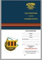 """Бланк удостоверения к знаку """"Гвардия флота"""""""